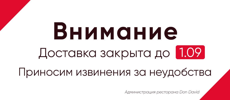 Дон_Давид